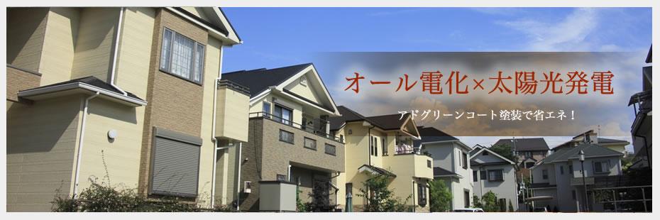熊本でオール電化×太陽光発電 アドグリーンコートによる外壁塗装で省エネ