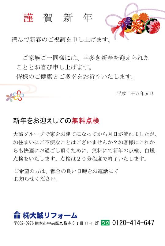 大誠リフォーム2016年年賀状